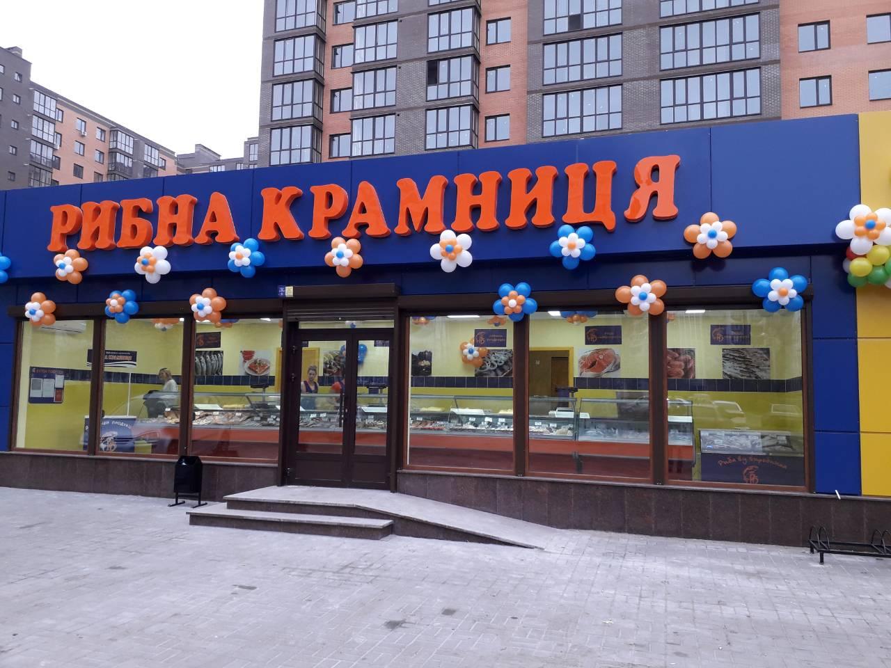 Один из наших магазинов Рибна Крамниця