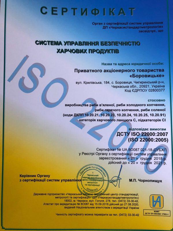 Сертифікат продукції